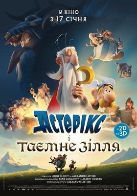 Афіша 'Астерікс і таємне зілля'