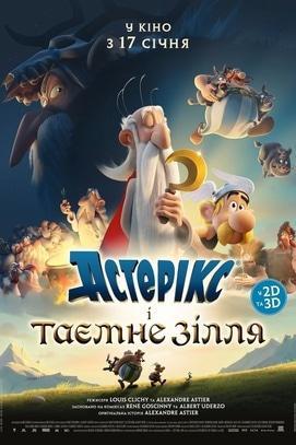 Фильм - Астерикс и тайное зелье