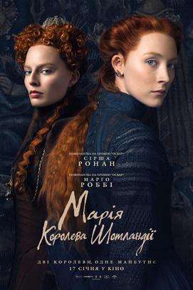 Фильм - Мария – королева Шотландии