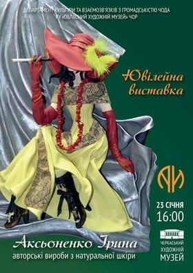 Ювілейна виставка дизайнера-майстра Ірини Аксьоненко
