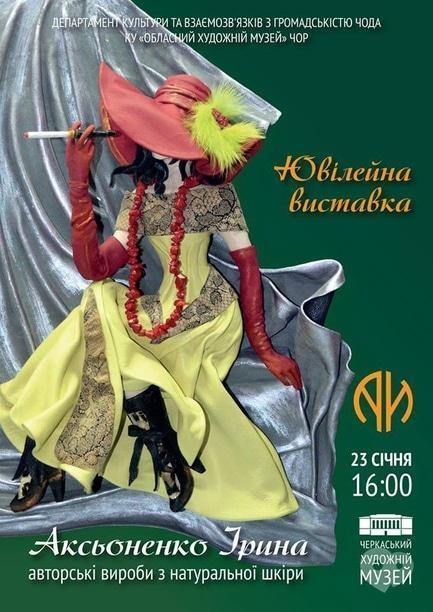 Выставка - Юбилейная выставка дизайнера-мастера Ирины Аксененко