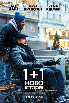 Фильм - 1+1: Новая история