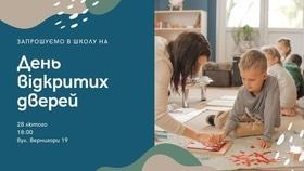 """День открытых дверей в """"Montessori Family Черкассы"""""""