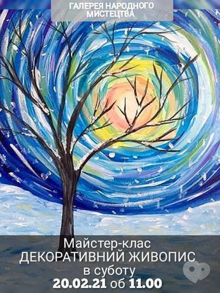 Обучение - Мастер-класс 'Декоративная живопись'