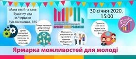 Афиша 'Ярмарка возможностей для молодежи'
