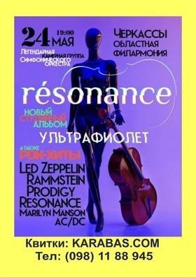 "Концерт - Група ""Resonance"". Програма ""Ультрафіолет"""