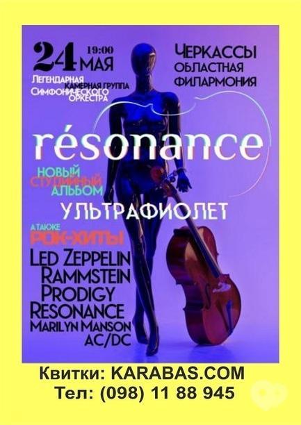 Концерт - Група 'Resonance'. Програма 'Ультрафіолет'