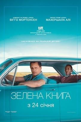 Фильм - Зеленая книга