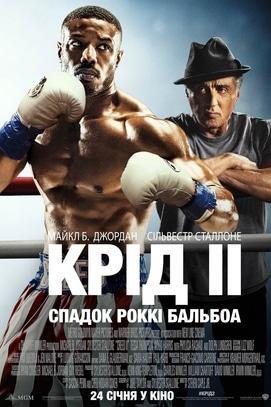 Фильм - Крид II: Наследство Рокки Бальбоа