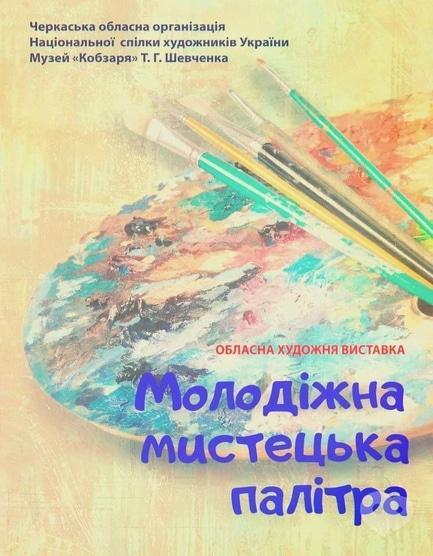 Выставка - Выставка 'Молодежная художественная палитра'