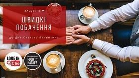'День Св. Валентина ' - Швидкі побачення до Дня Святого Валентина