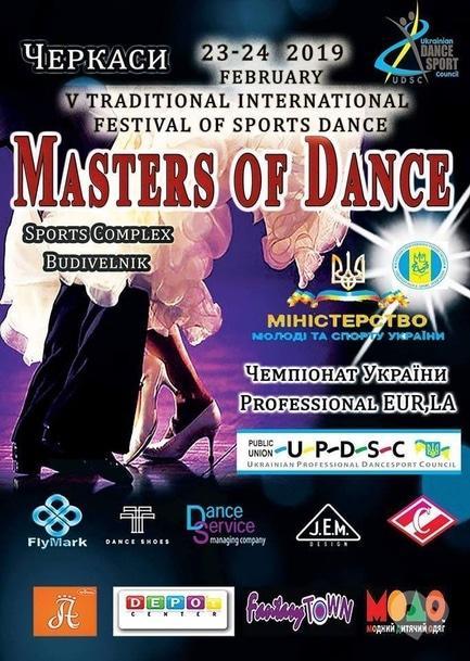 Спорт, отдых - Masters of Dance 2019 Чемпионат Украины