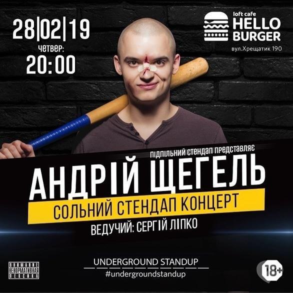 Концерт - Сольный стендап концерт Андрея Щегеля