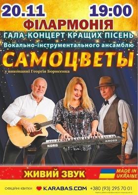 "Концерт - ВИА ""Самоцветы"""