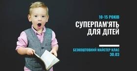 """Мастер-класс """"Суперпамять для детей"""""""