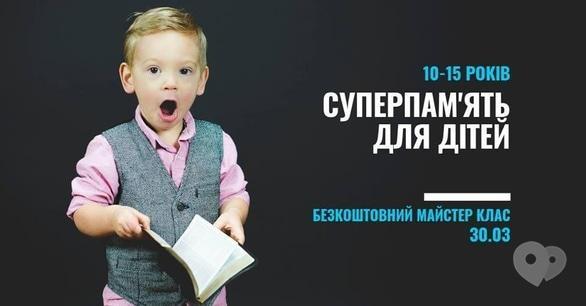 Для детей - Мастер-класс 'Суперпамять для детей'