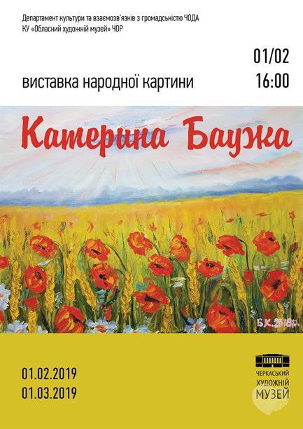 Выставка - Выставка народной картины Екатерины Баужи