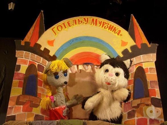 Для детей - Спектакль 'Отель 'У Мурзика'