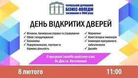 День открытых дверей в Черкасском государственном бизнес-колледже