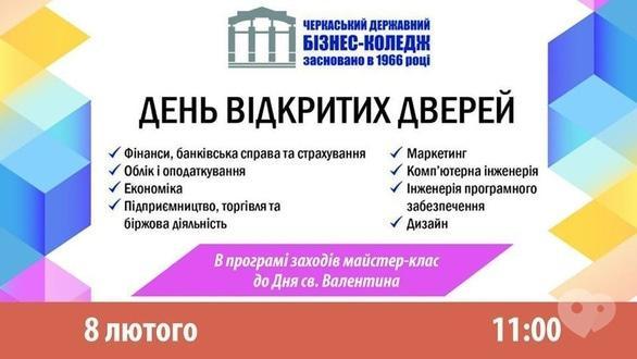 Навчання - День відкритих дверей в Черкаському державному бізнес-коледжі