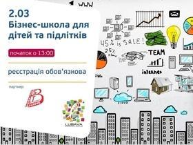 """Бизнес-школа для подростков в ТРЦ """"Любава"""""""