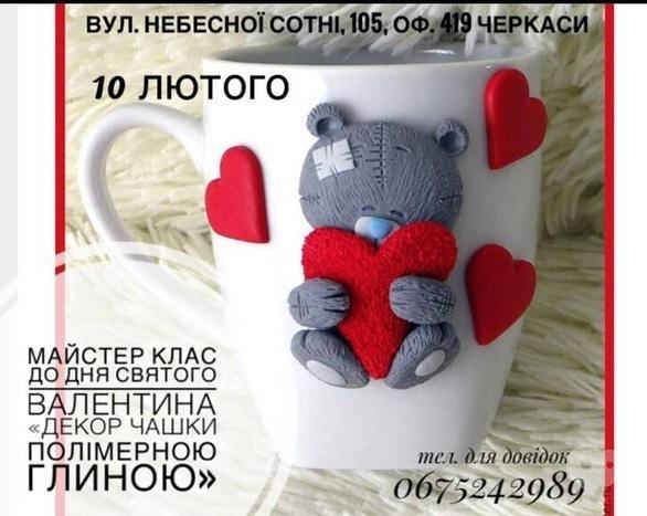 'День Св. Валентина' - Мастер-класс 'Декор чашки полимерной глиной'