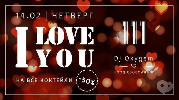 Вечеринка - Вечеринка 'I love you' в '111 club'