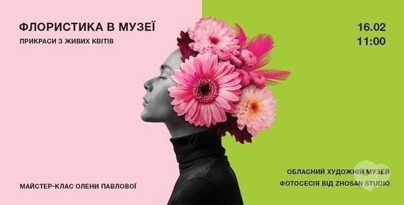 Обучение - Мастер-класс Павловой Елены 'Украшения из живых цветов'