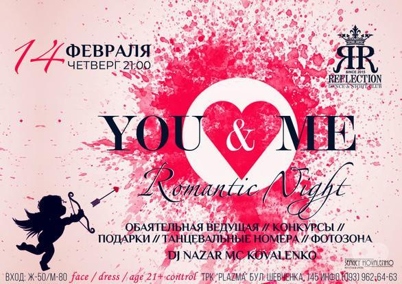 Вечеринка - Романтическая ночь 'YOU & ME' в 'Reflection'