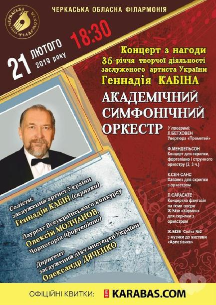 Концерт - Концерт симфонического оркестра по случаю 35-летия творческой деятельности Геннадия Кабина