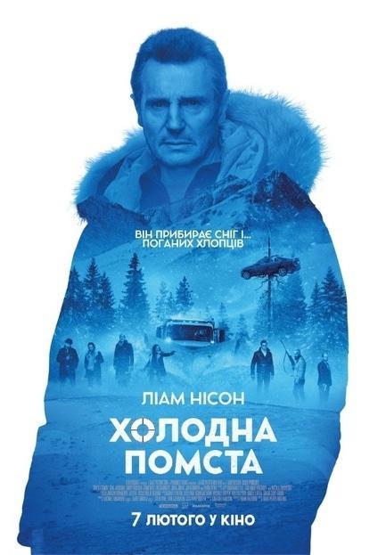 Фильм - Холодная месть