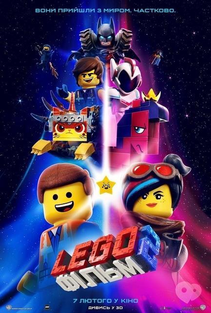 Фильм - LEGO Фильм 2