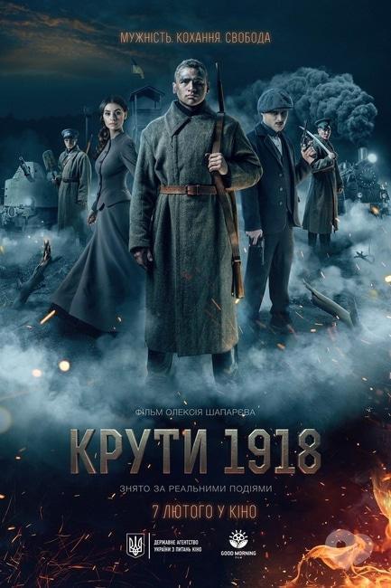 Фильм - Круты 1918