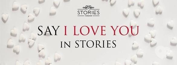 Вечеринка - День влюбленных в Stories