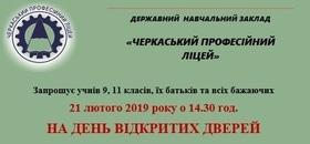 День открытых дверей в Черкасском профессиональном лицее