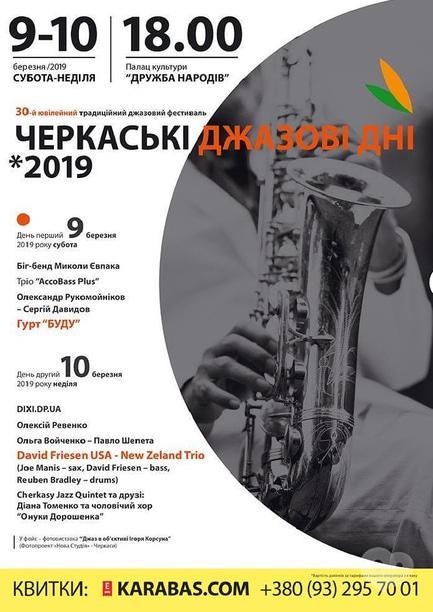 Концерт - Черкасские джазовые дни 2019