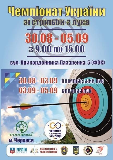Спорт, отдых - Чемпионат Украины по стрельбе из лука