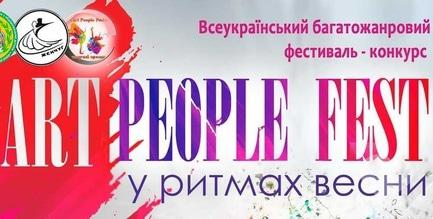 Для детей - Art People Fest в ритмах весны