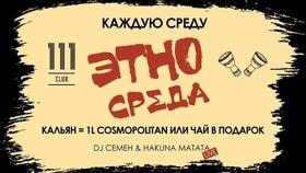 "Вечірка ""Етно середа"" в ""111 club"""