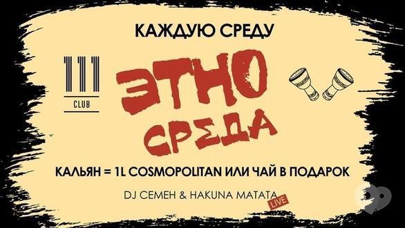 Вечеринка - Вечеринка 'Этно среда' в '111 club'