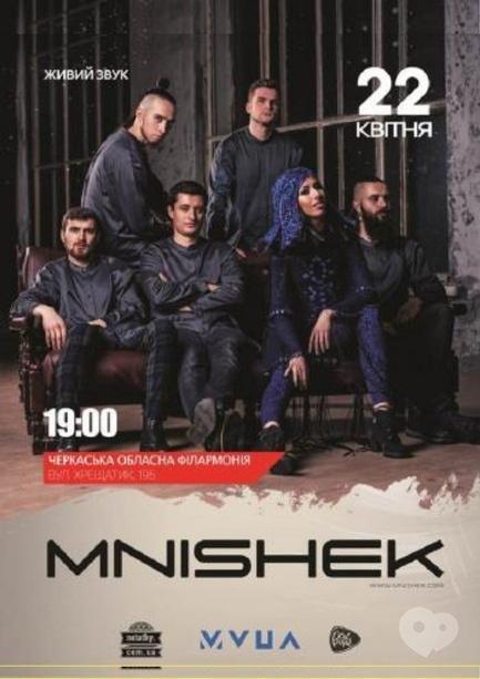 Концерт - Гурт Mnishek