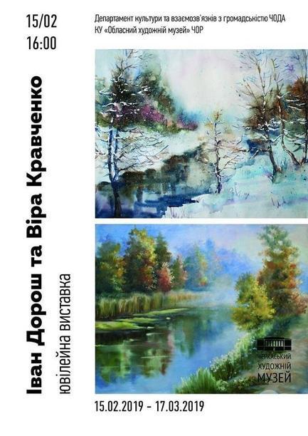 Выставка - Юбилейная выставка Ивана Дороша и Веры Кравченко