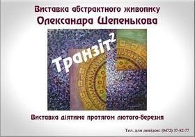 Выставка абстрактной живописи Александра Шепенькова