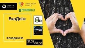 """Встреча волонтерской сообщества """"ЕкоДвіж"""""""