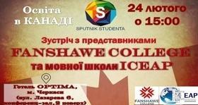 Встреча с представителями Fanshawe College и языковой школы ICEAP