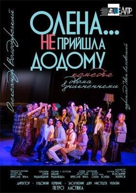 """Театр - Спектакль """"Олена...Не прийшла додому"""""""