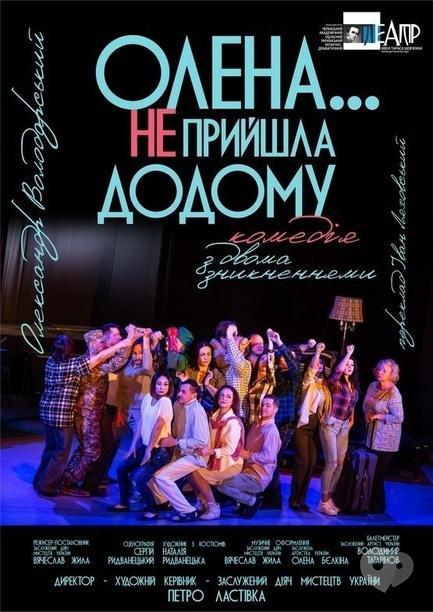 Театр - Спектакль 'Елена...Не пришла домой'