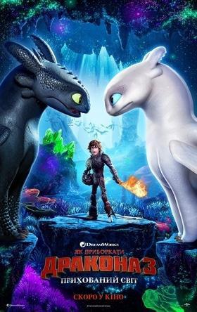 'Как приручить дракона 3: Скрытый мир' - in.ck.ua