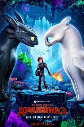 Фильм - Как приручить дракона 3: Скрытый мир