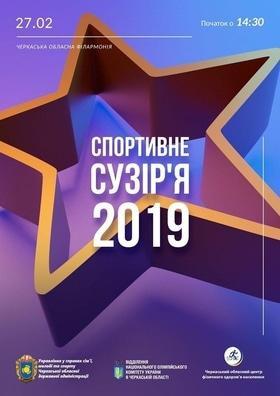 """Афиша 'Спортивный праздник """"Спортивное созвездие""""'"""